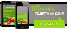 24Kitchen Рецепта на деня - iPad и iPhone