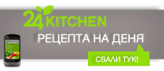 24Kitchen Рецепта на деня - Android